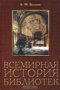 Володин Б. Ф. Всемирная история библиотек