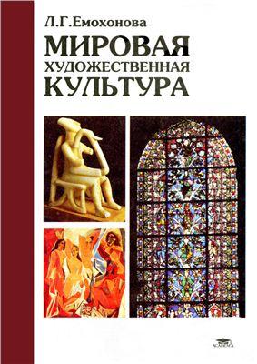 Емохонова Л.Г. Мировая художественная культура