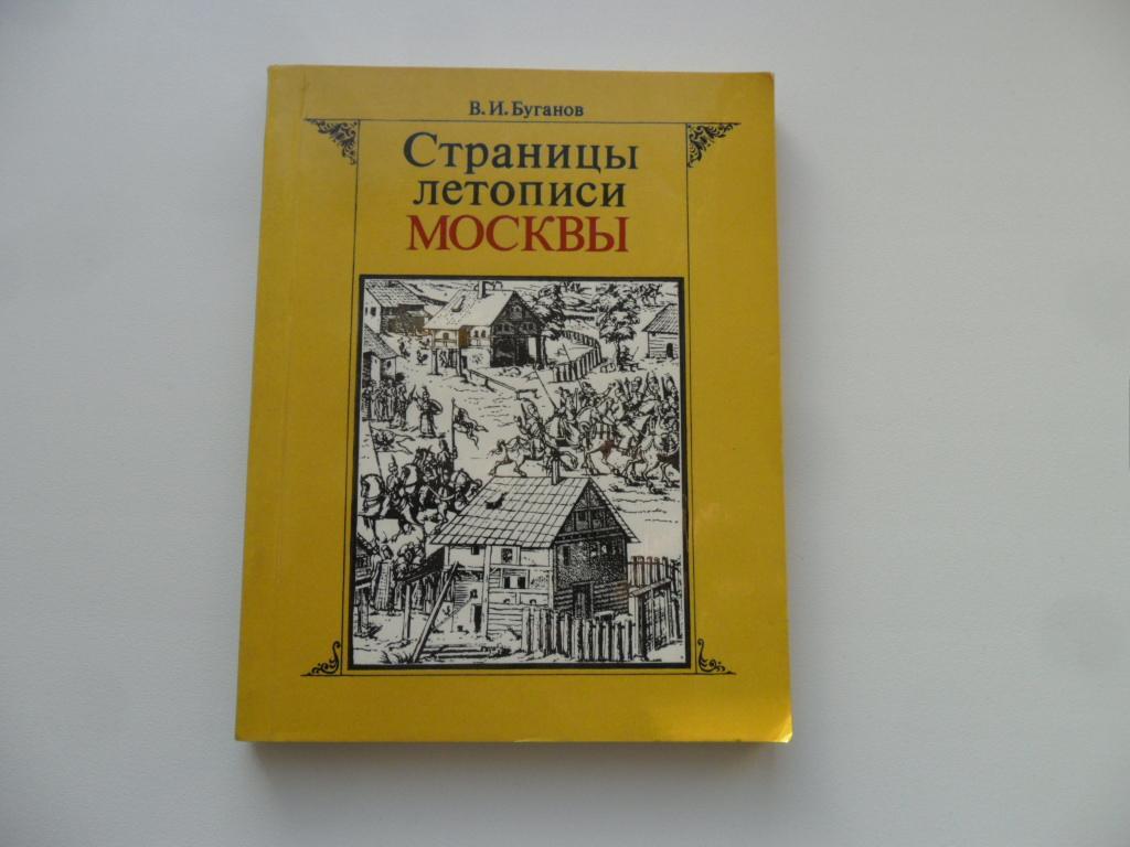 https://static.auction.ru/offer_images/2016/11/18/06/big/X/XAzDfNqOdmY/buganov_v_i_stranicy_letopisi_moskvy_narodnye_vosstanija_xiv_xviii_vekov.jpg
