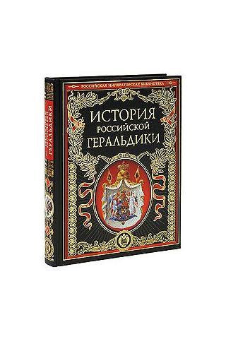 https://www.knigolove.ru/phpThumb/phpThumb__.php?w=320&h=480&far=C&bg=ffffff&sia=istoriya-rossijskoj-geraldiki&src=aHR0cDovL3d3dy5vem9uLnJ1L211bHRpbWVkaWEvYm9va3NfY292ZXJzLzEwMDExMTY1MjYuanBn.jpg