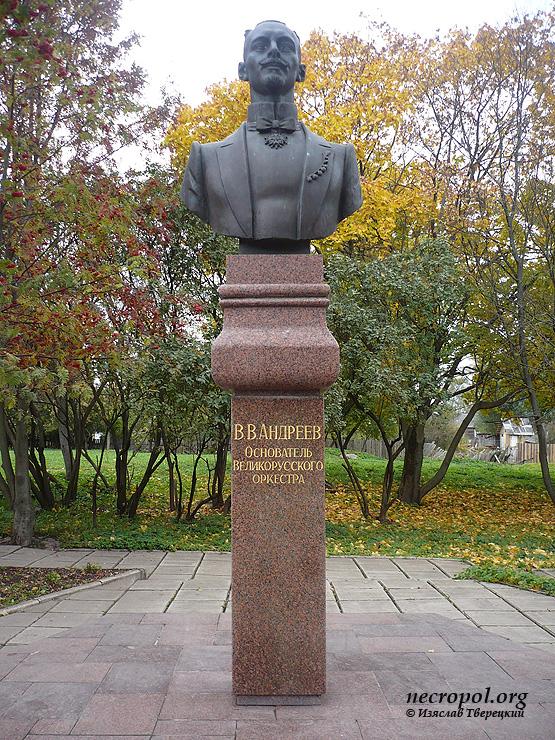 Памятник музыканту Василию Андрееву в г. Бежецк; фото Изяслава Тверецкого, октябрь 2010 г.