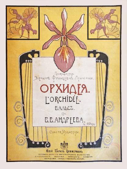 Вальс Орхидея Василий Андреев 1902.jpg