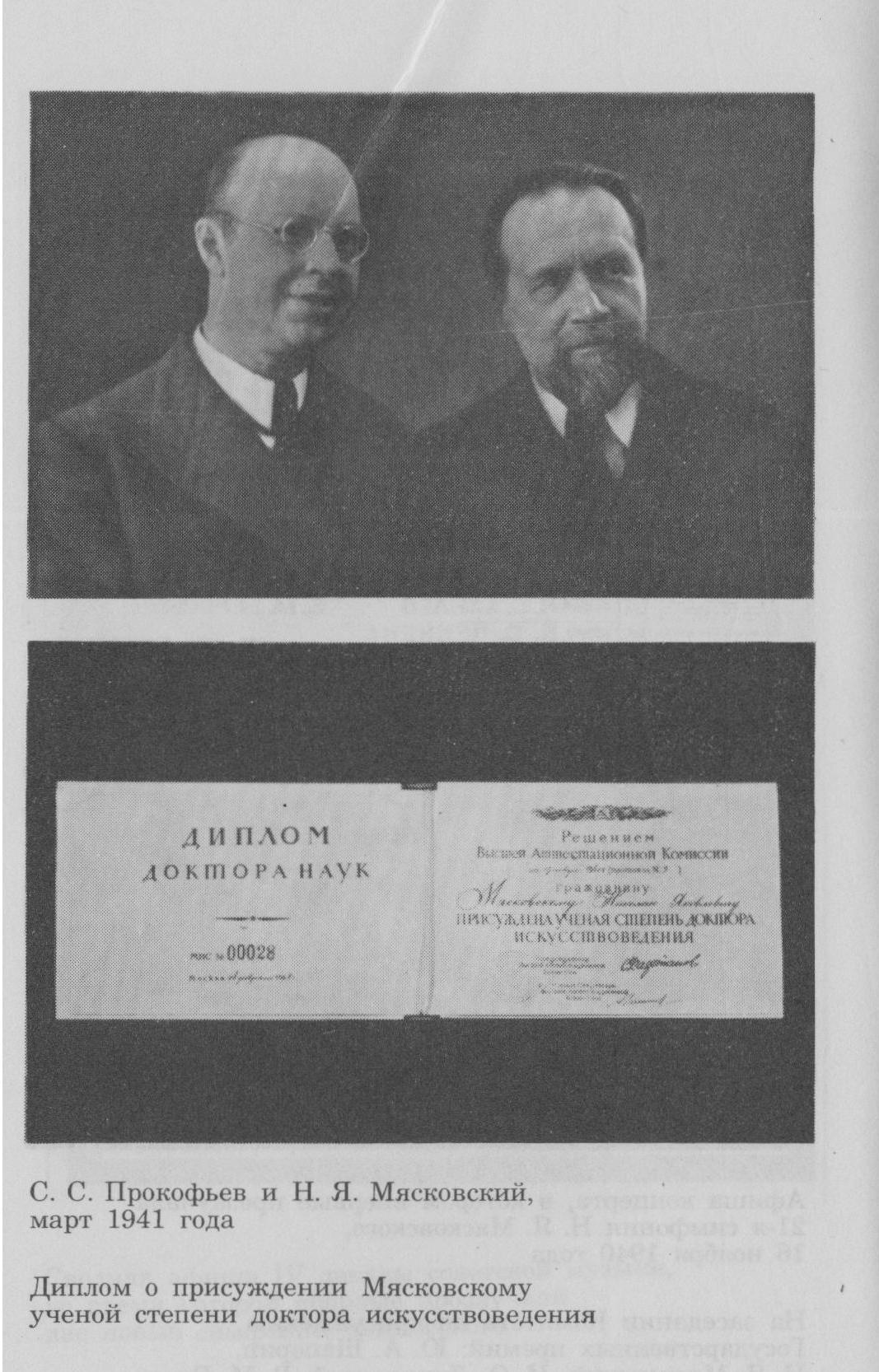 Гулинская З.К. Н.Я. Мясковский (1985) | PDF
